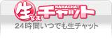 アダルトライブチャット『エンジェルライブ』『マシェリ』